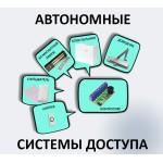Локальные системы доступа, Авто-СКУД