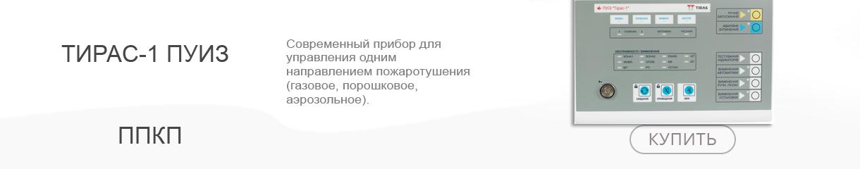 Тирас-1 ПУИЗ